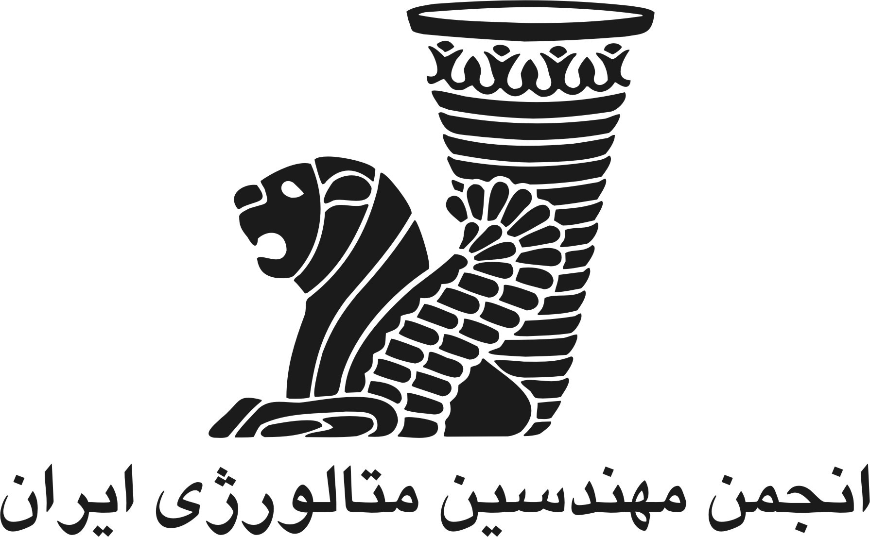 The Iranian Metallurgical Engineering Society